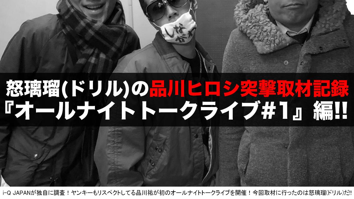 『品川ヒロシのオールトークライブ』ヤンキーライター怒璃瑠(ドリル)が突撃取材