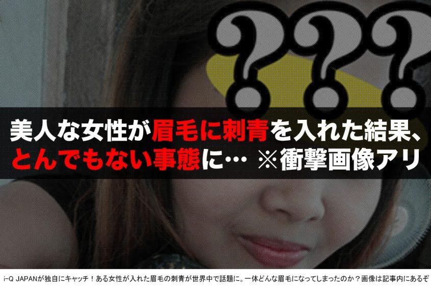 旧車會ウェブマガジン『i-Q JAPAN』眉毛刺青記事