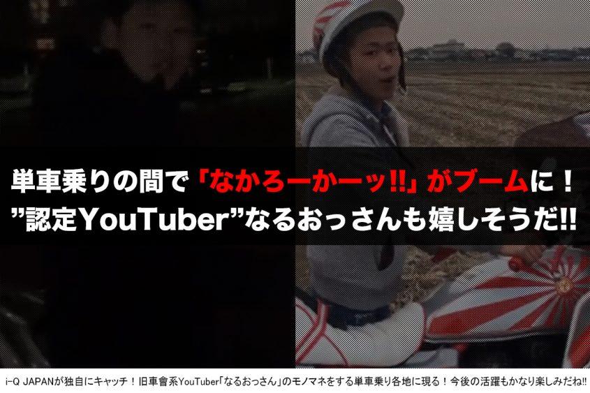 旧車會系YouTuber「なるおっさん」モノマネ単車乗り