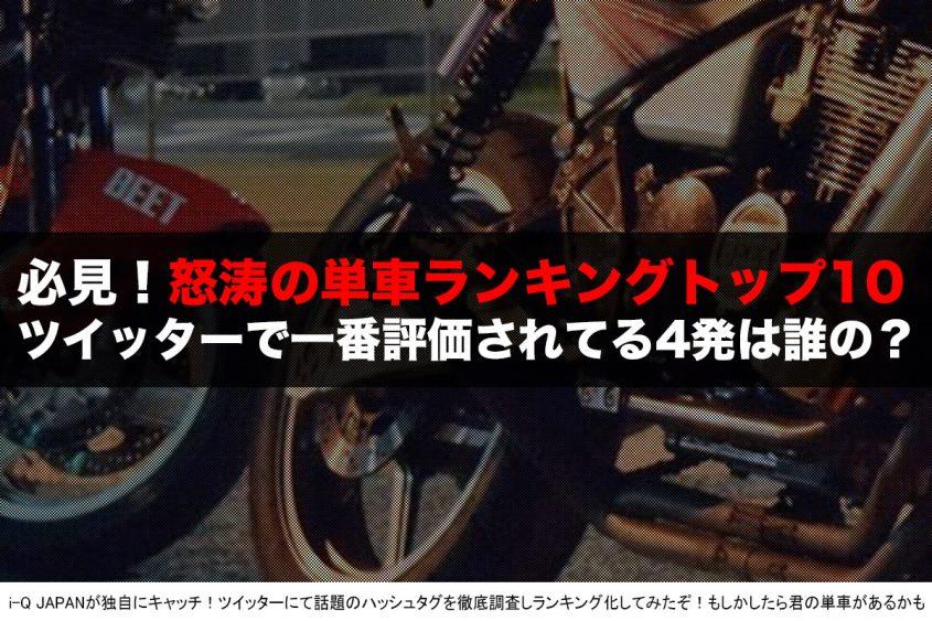 i-Q JAPAN「#俺の4発がカッコ良ければリツってくれ」