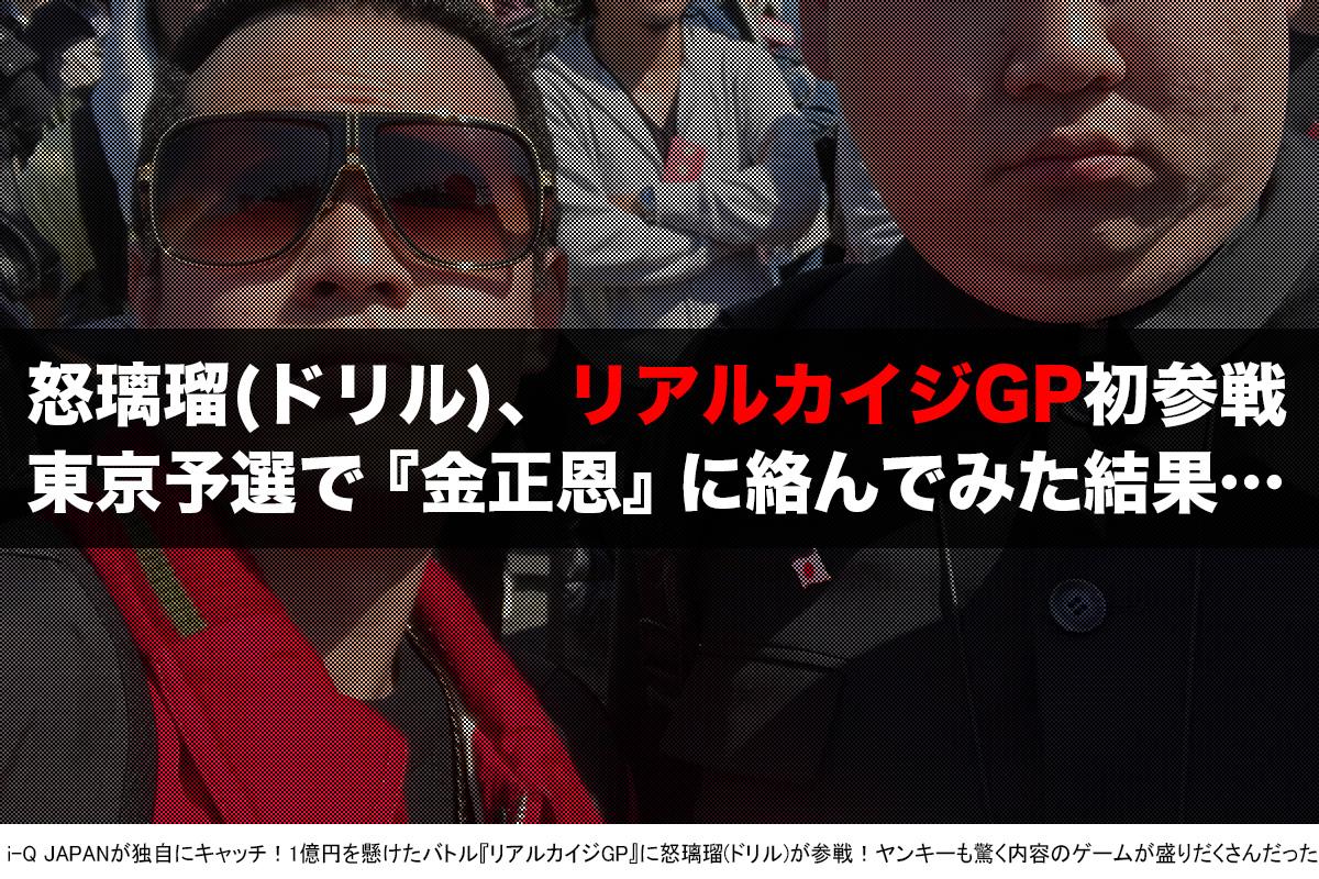 リアルカイジGP東京予選 怒璃瑠(ドリル)VS金正恩