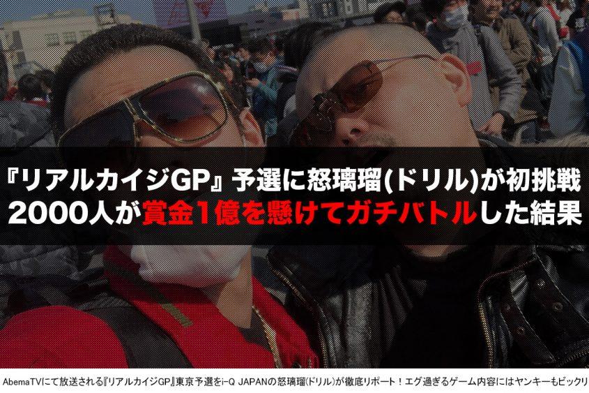 AbemaTV『リアルカイジGP』予選 ヤンキー・怒璃瑠(ドリル)のアイキャッチ