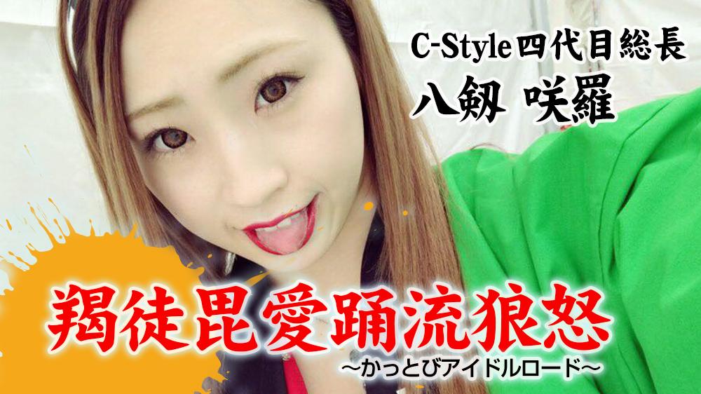 i-Q JAPAN c-style ヤンキー 暴走族 旧車會