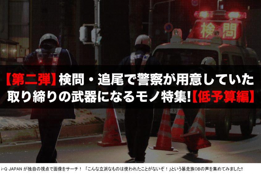 i-Q JAPAN ヤンキー 暴走族 旧車會 検問 警察 取り締まり