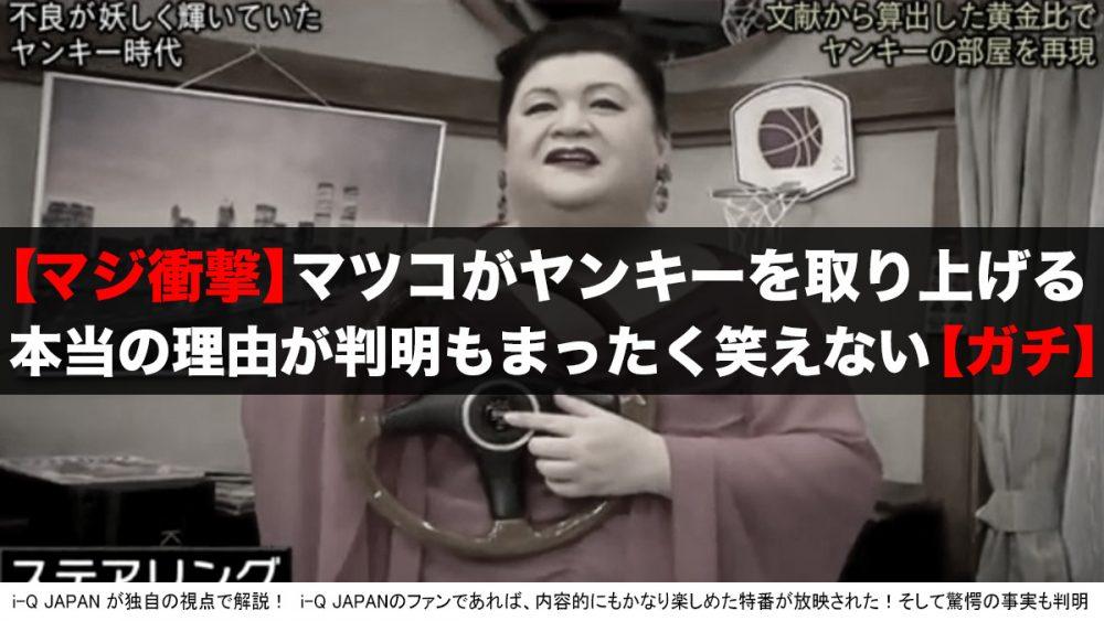 i-Q JAPAN ヤンキー 暴走族 旧車會 マツコ