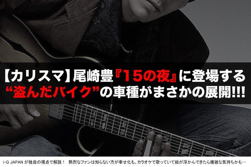 i-Q JAPAN 尾崎豊 ヤンキー 暴走族 旧車會