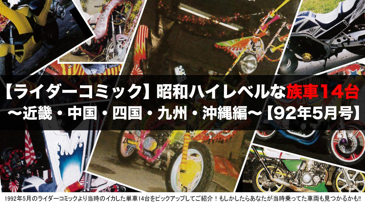 旧車會ウェブマガジン『i-Q JAPAN』ライダーコミック1992年5月特集