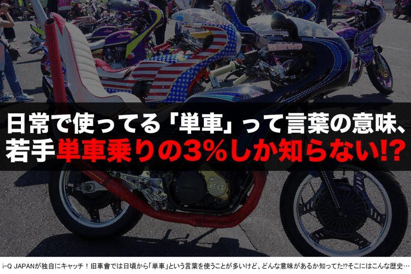旧車會ウェブマガジンi-Q JAPAN「単車の意味」