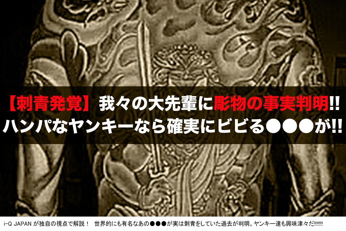 i-Q JAPAN ヤンキー 暴走族 旧車會 刺青 tatoo