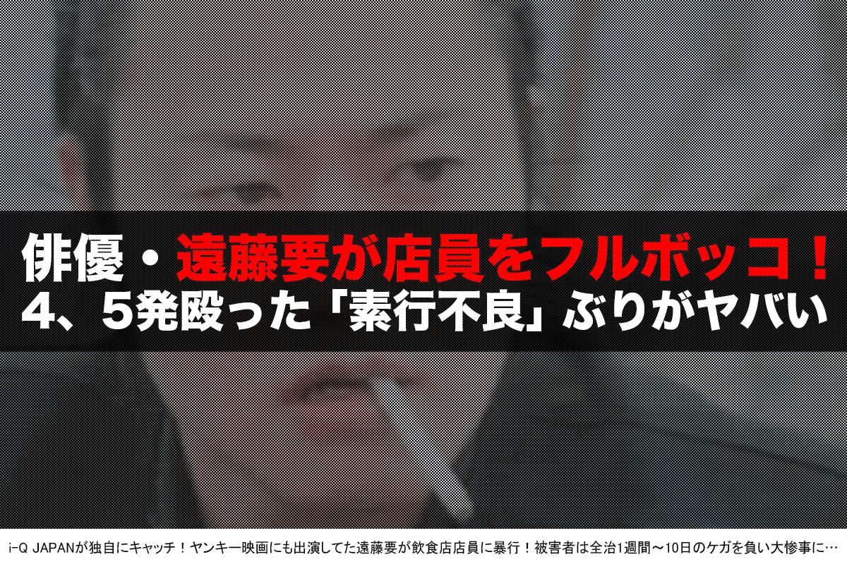 遠藤要がヤンキー過ぎる暴行事件