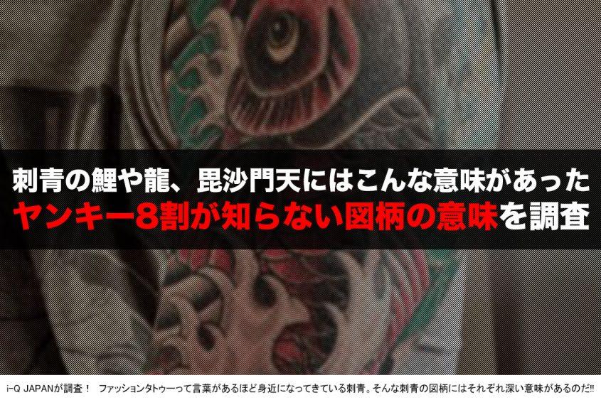 i-Q JAPAN「ヤンキーの刺青」旧車會