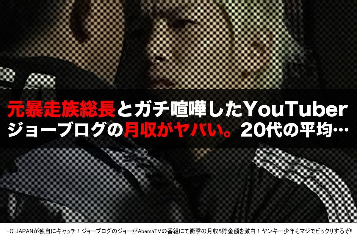 旧車會ウェブマガジン「i-Q JAPAN」ジョーブログ