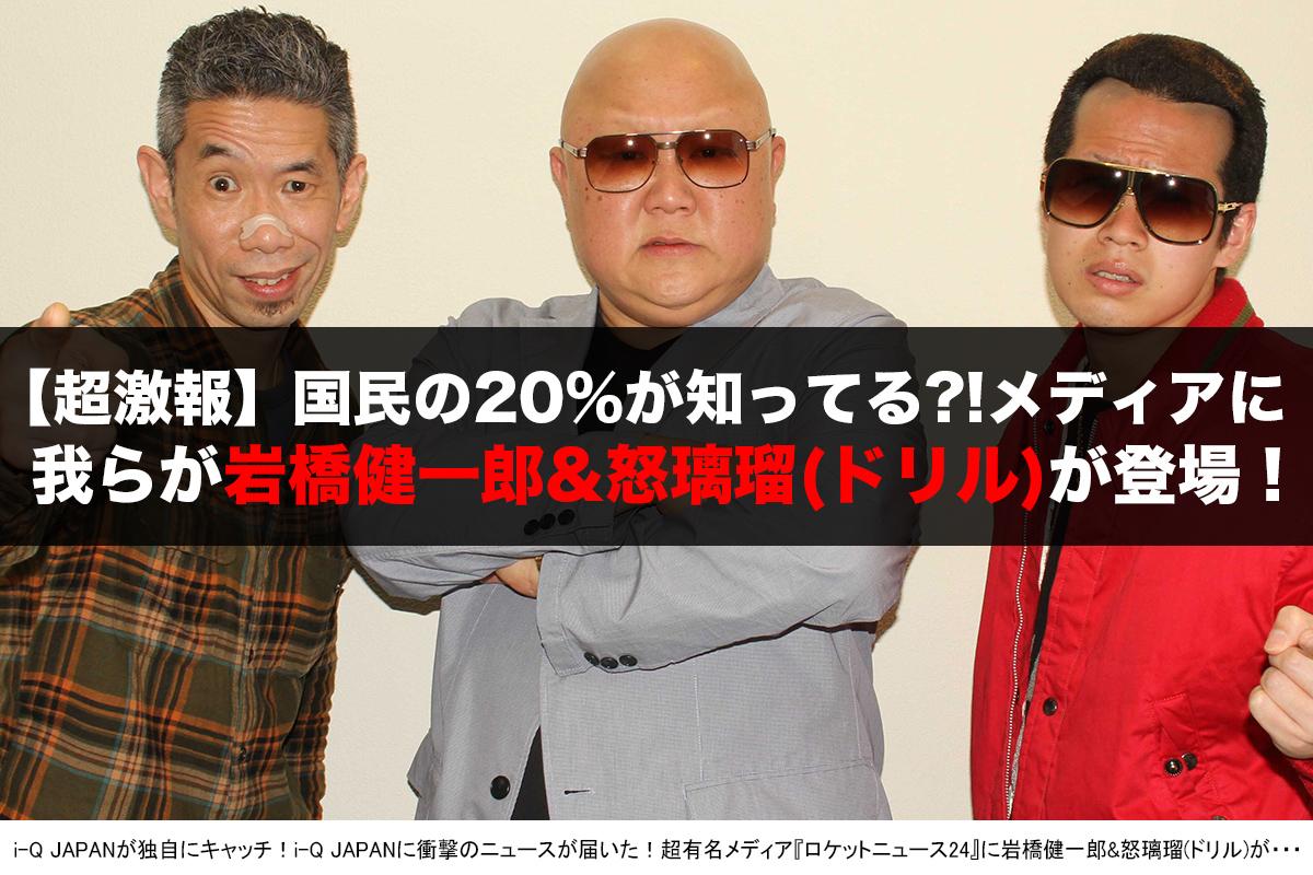 ロケットニュースに岩橋健一郎&怒璃瑠(ドリル)登場!ヤンキー大特集