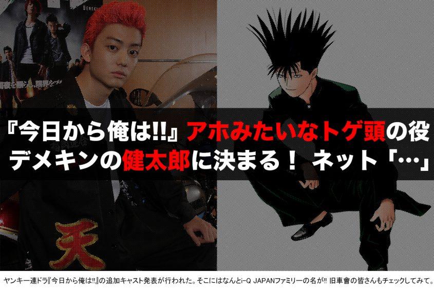 i-Q JAPAN『健太郎』ヤンキー漫画『今日から俺は!!』に出演