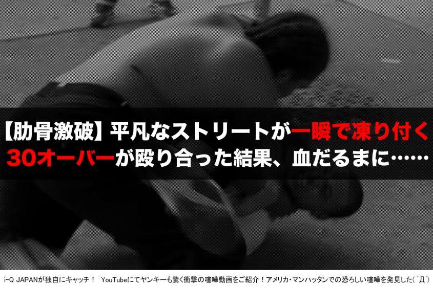 i-Q JAPAN「喧嘩動画集」ヤンキー&旧車會
