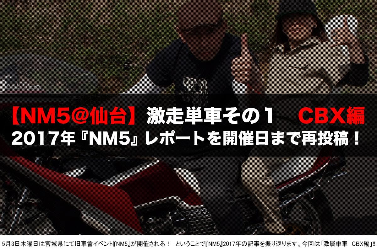 NM5再録 CBX編