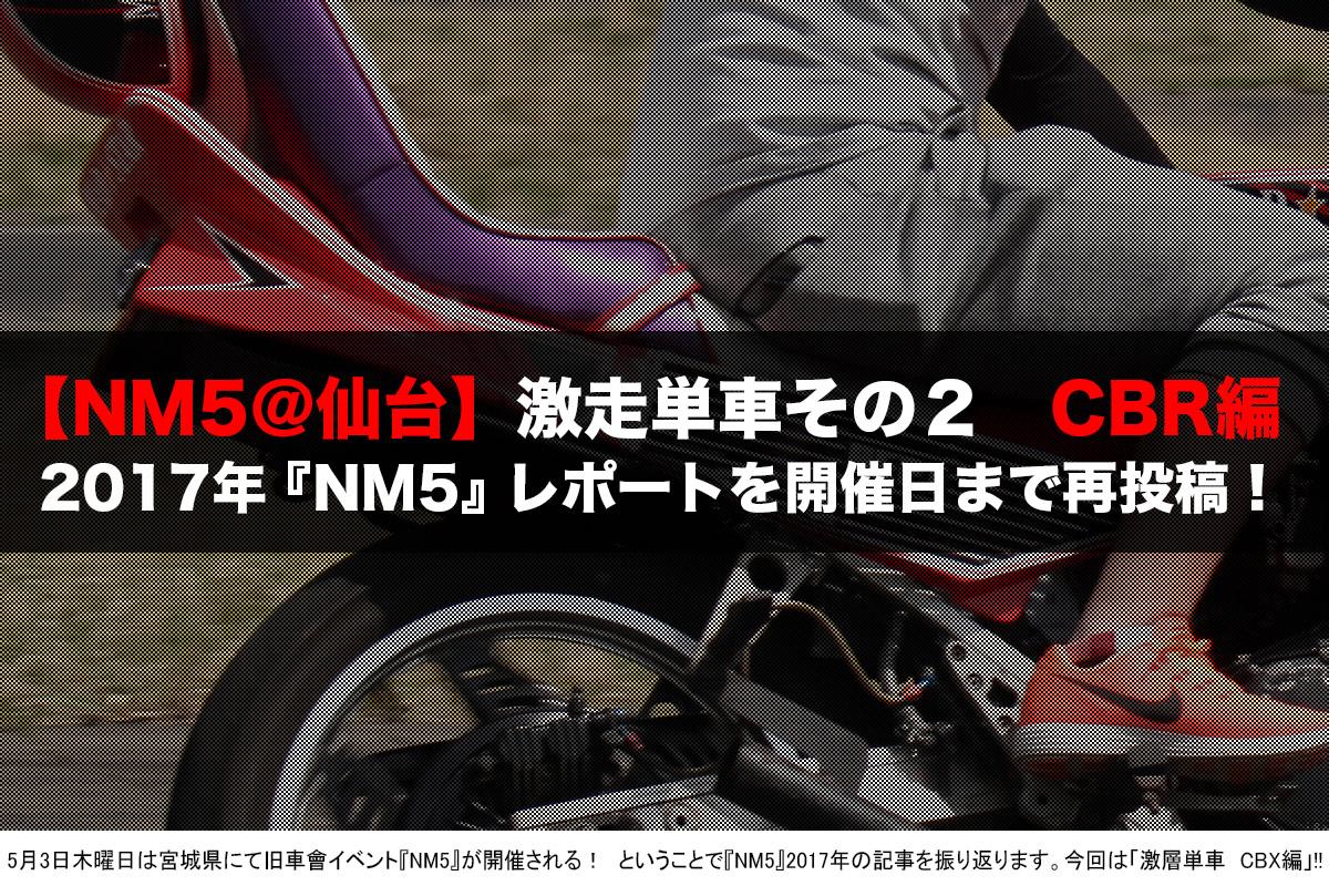 NM5再録 CBR編
