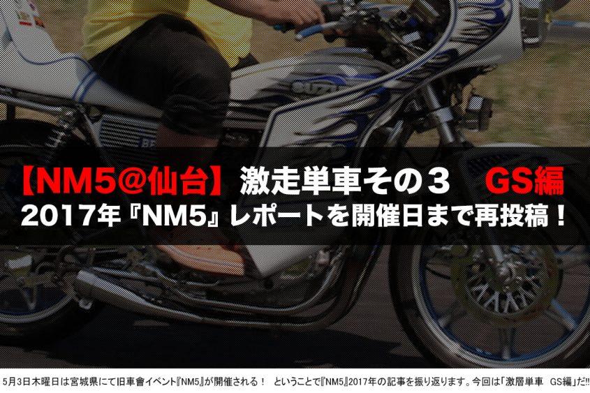 2017『NM5』GS編