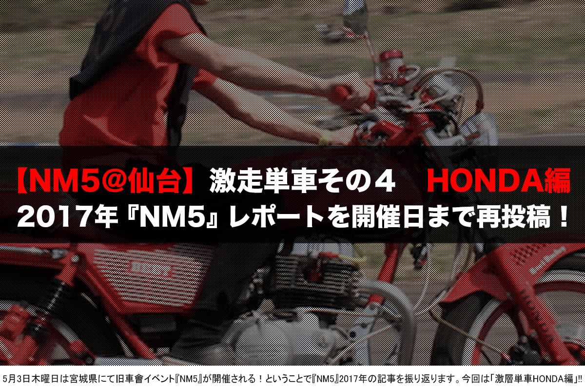 2017『NM5』HONDA編