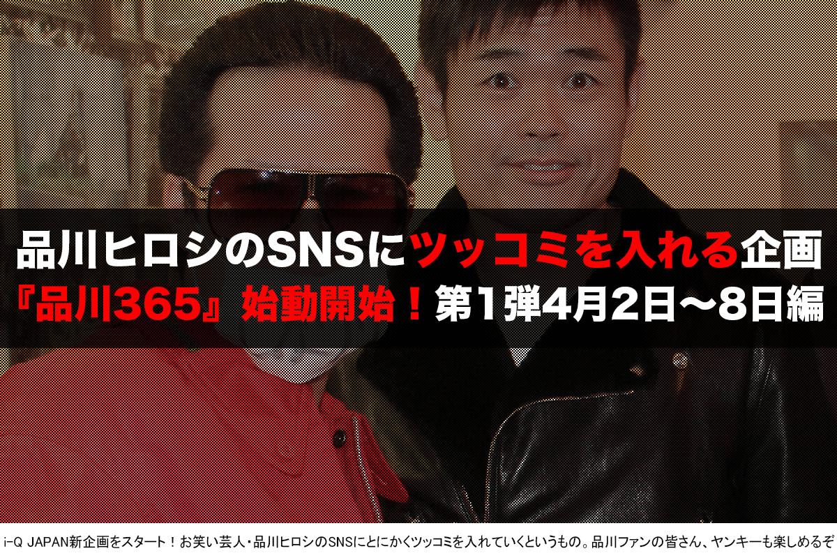 『品川365』品川祐とヤンキー・怒璃瑠(ドリル) 第1弾