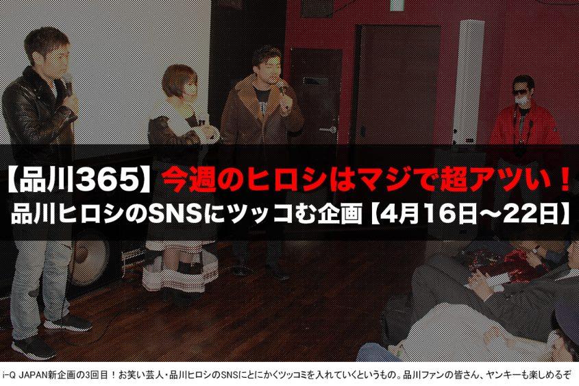 品川365と怒璃瑠(ドリル)
