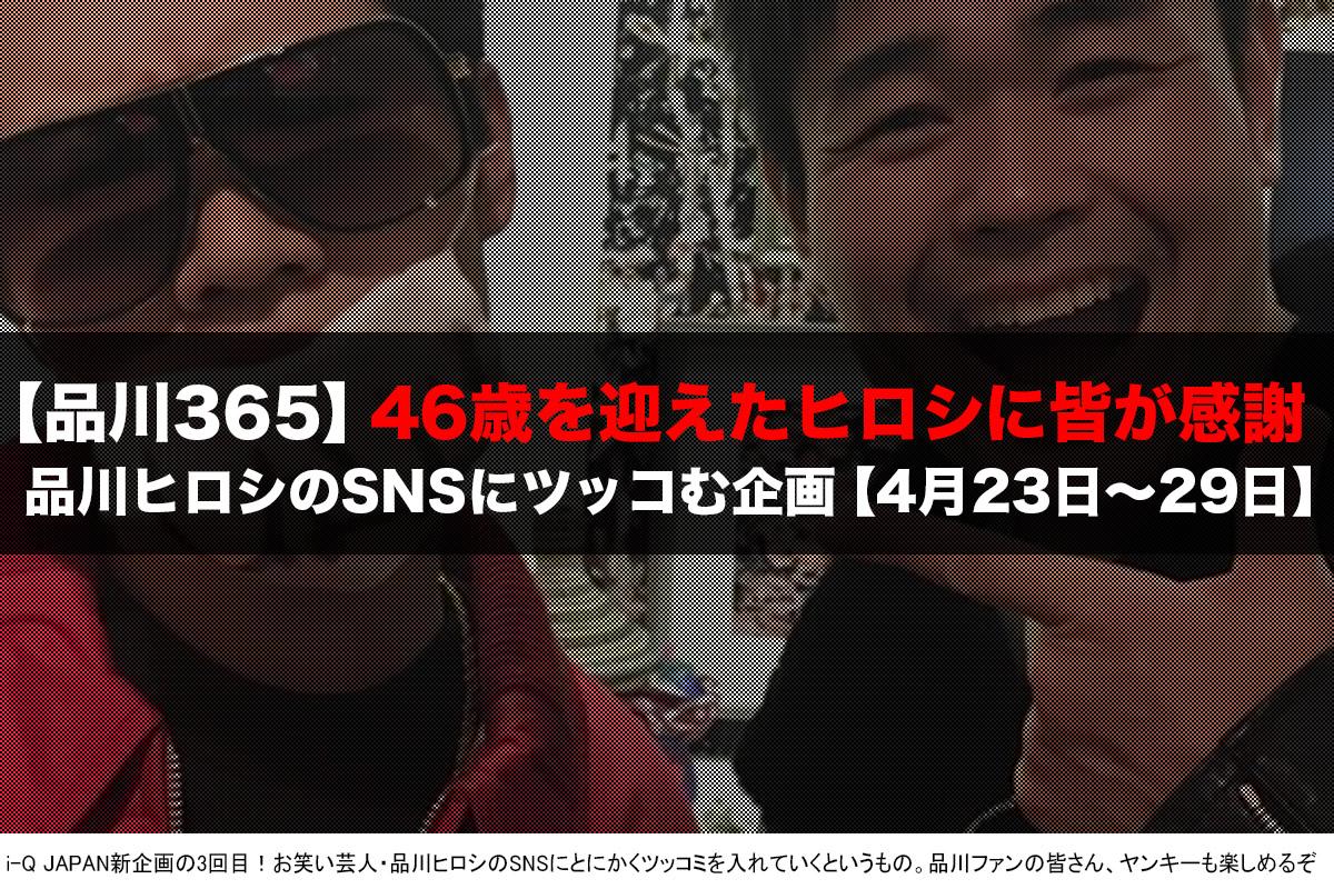 品川ヒロシと怒璃瑠(ドリル)『品川365』