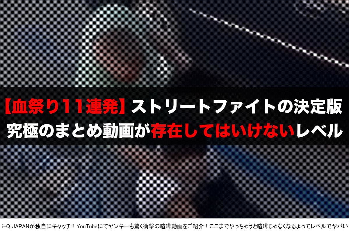 旧車會ウェブマガジン『i-Q JAPAN』喧嘩、殴り合い、ストリートファイト