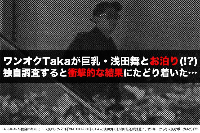 浅田舞と熱愛中のワンオクTakaはヤンキー!?
