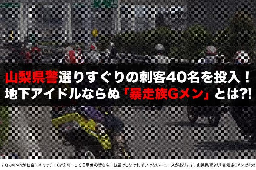 山梨「暴走族Gメン」についてi-Q JAPANが言及