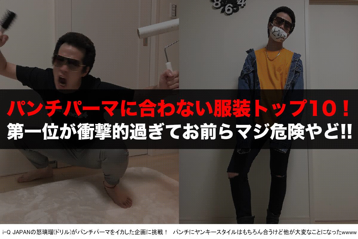 i-Q JAPAN怒璃瑠(ドリル)とファッションについて