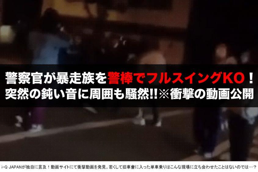 警察官が暴走族を警棒でフルスイングKO
