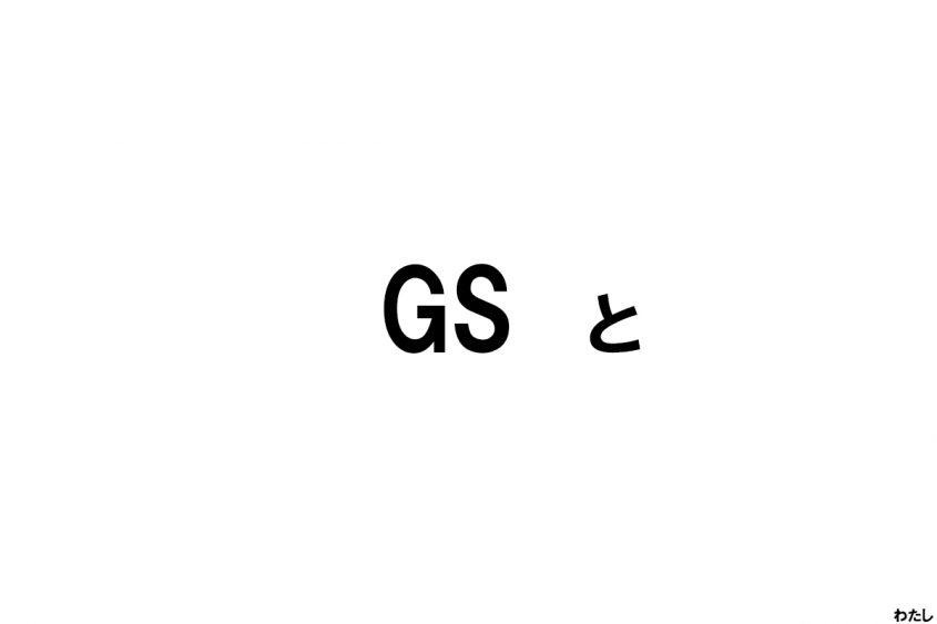i-Q JAPANとGS400