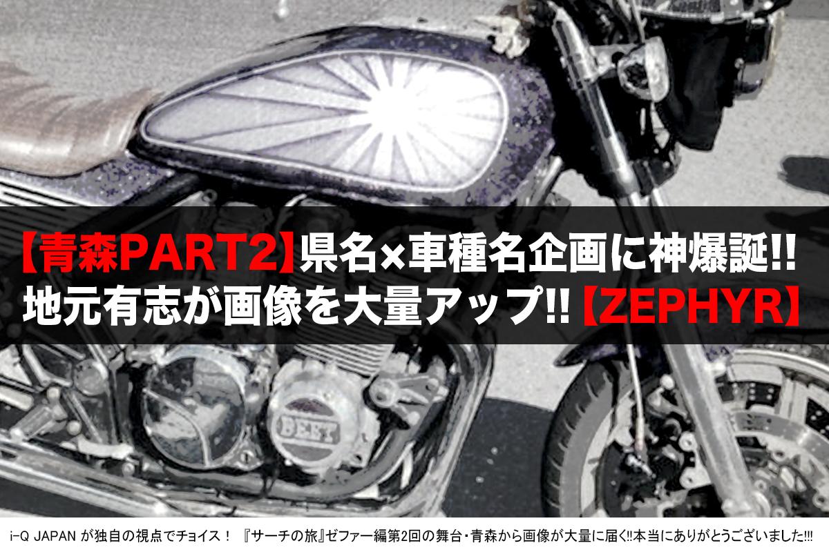 i-Q JAPAN,ZEPHYR