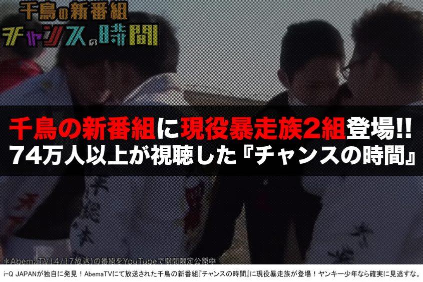 千鳥『チャンスの時間』栃木暴走族出演