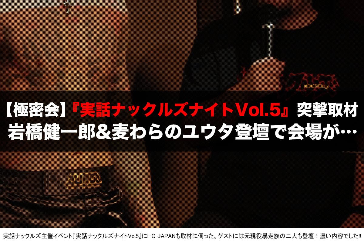 『ナックルズナイトVo.5』岩橋健一郎を怒璃瑠(ドリル)が取材