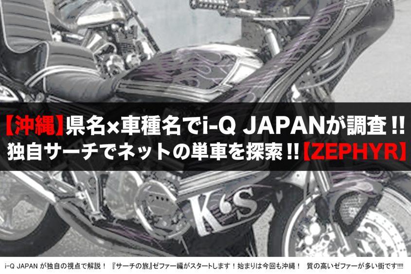 i-Q JAPAN「全国ゼファー企画」沖縄編