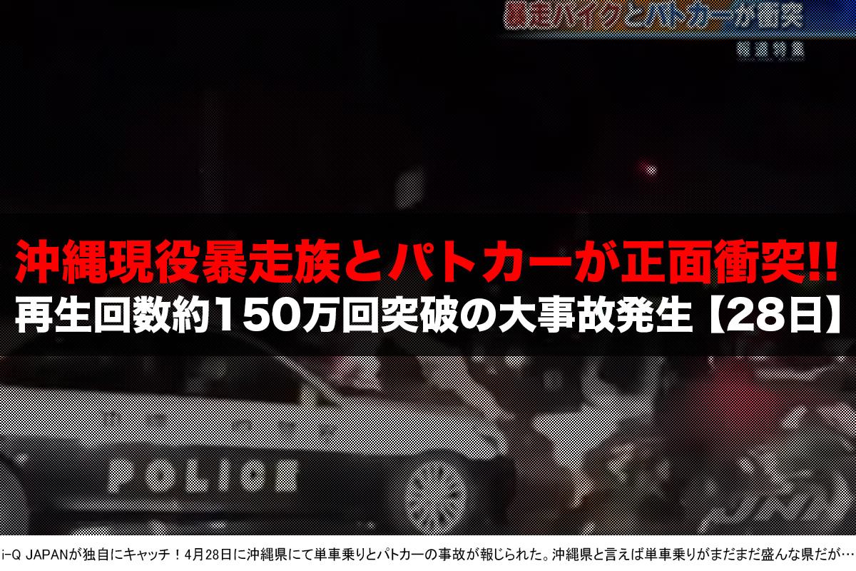 28日沖縄暴走族、パトカーと衝突