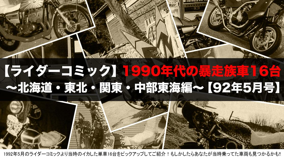 ライダーコミック&i-Q JAPAN