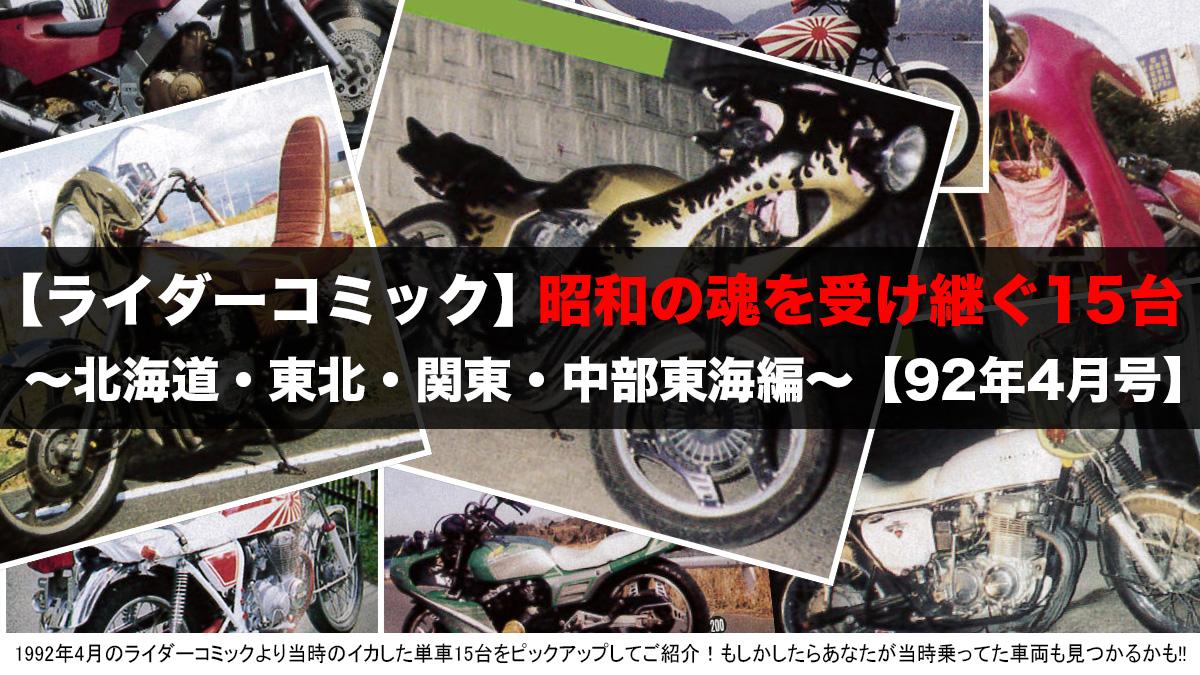 旧車會ウェブマガジン『i-Q JAPAN』ライダーコミック1992年4月特集