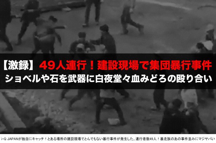 北朝鮮労働者とタジキスタン労働者、ロシアで大乱闘