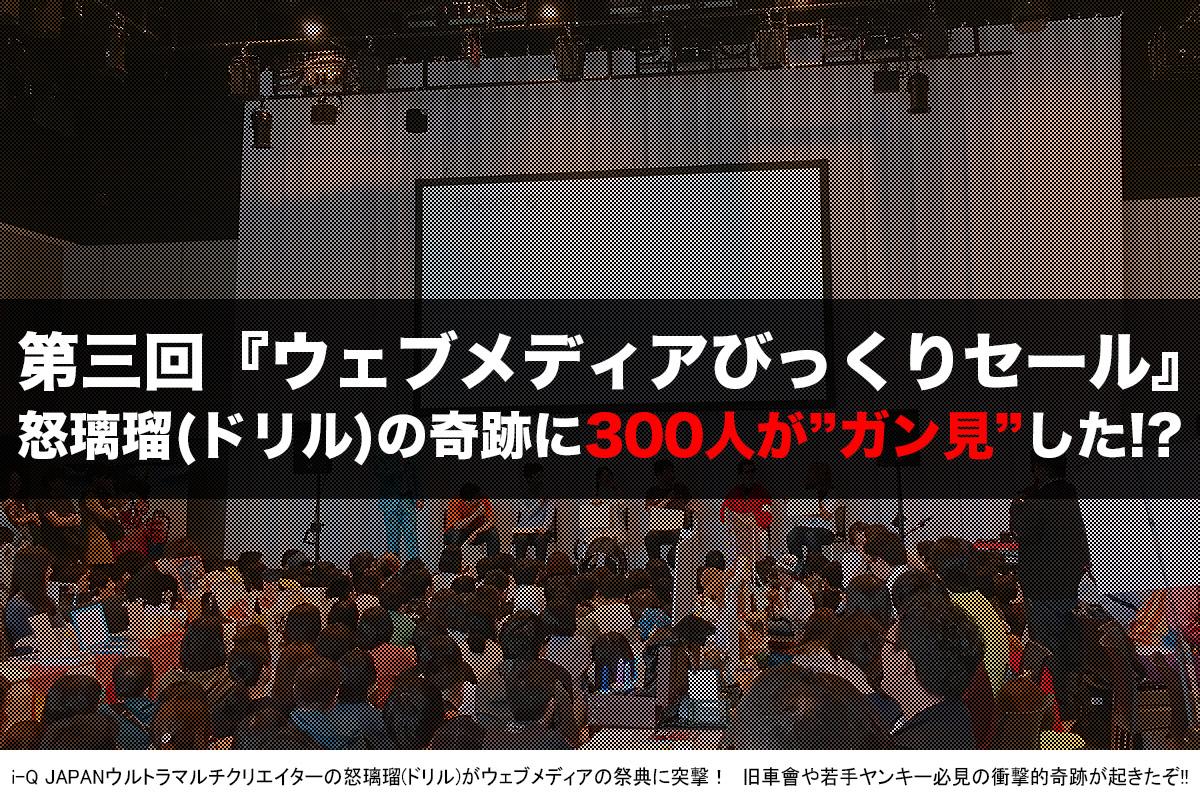 「ウェブメディアびっくりセール」怒璃瑠(ドリル)@i-Q JAPAN