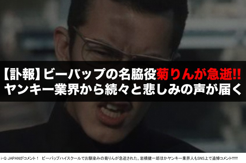 『ビーバップハイスクール』菊永、菊りん、死去