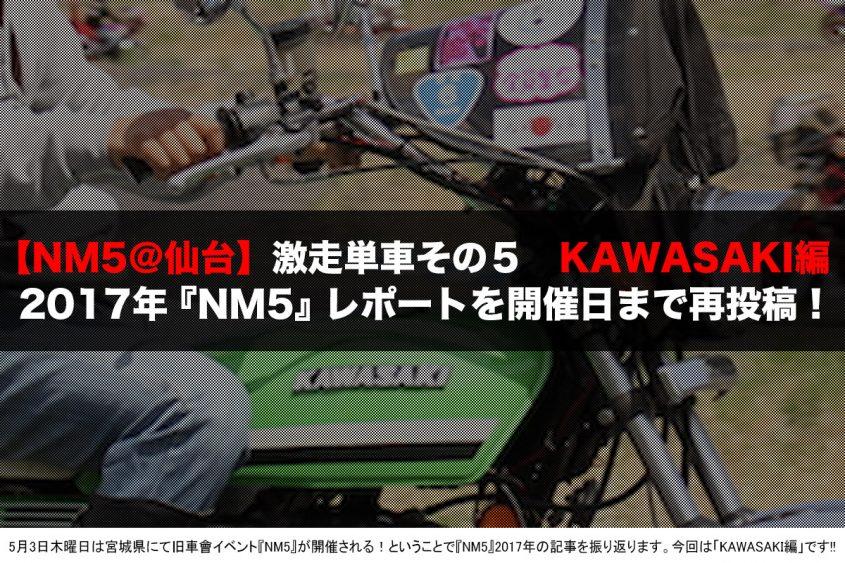 旧車會イベント「NM5」再録 KAWASAKI編