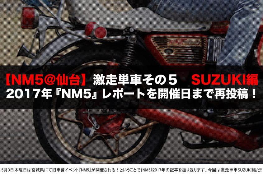 旧車會イベント「NM5」再録 SUZUKI編