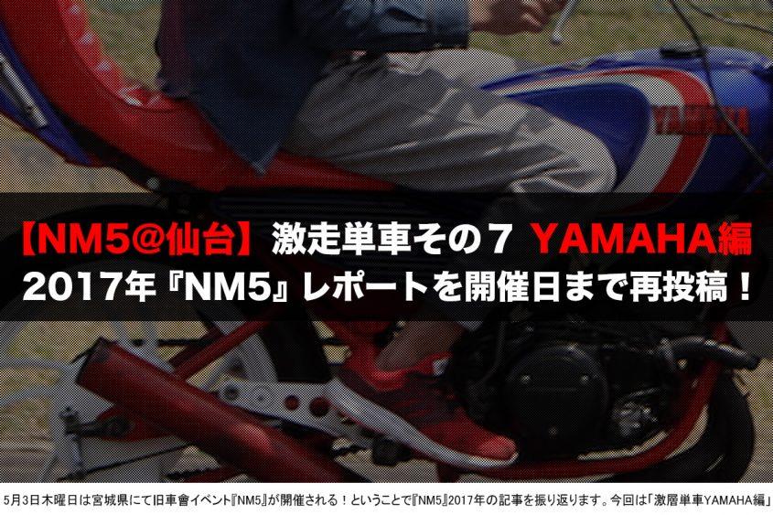 旧車會イベント「NM5」再録 YAMAHA編