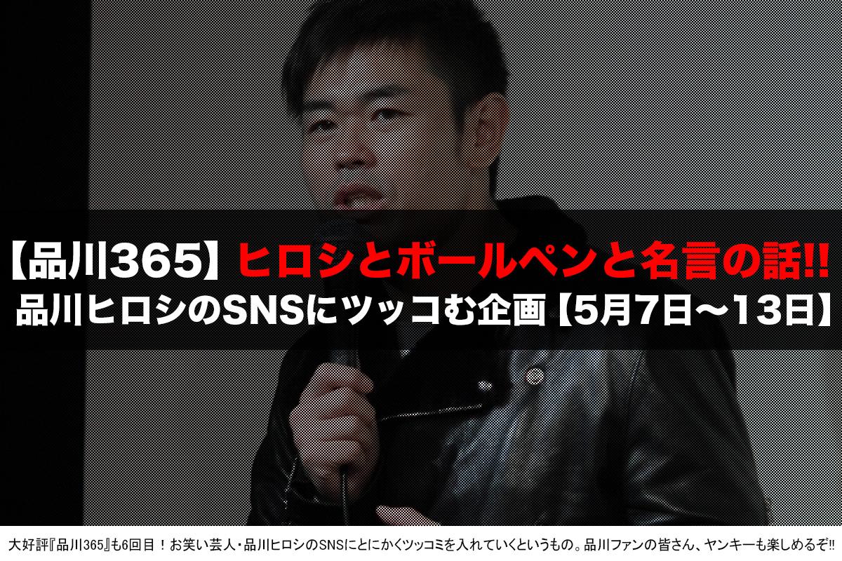 「品川365」品川ヒロシ第6弾