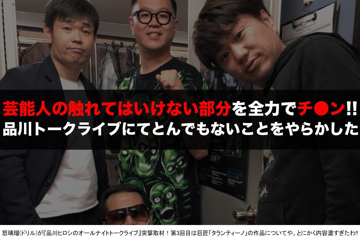 『品川ヒロシのオールナイトトークライブ』ヤンキー・怒璃瑠(ドリル)
