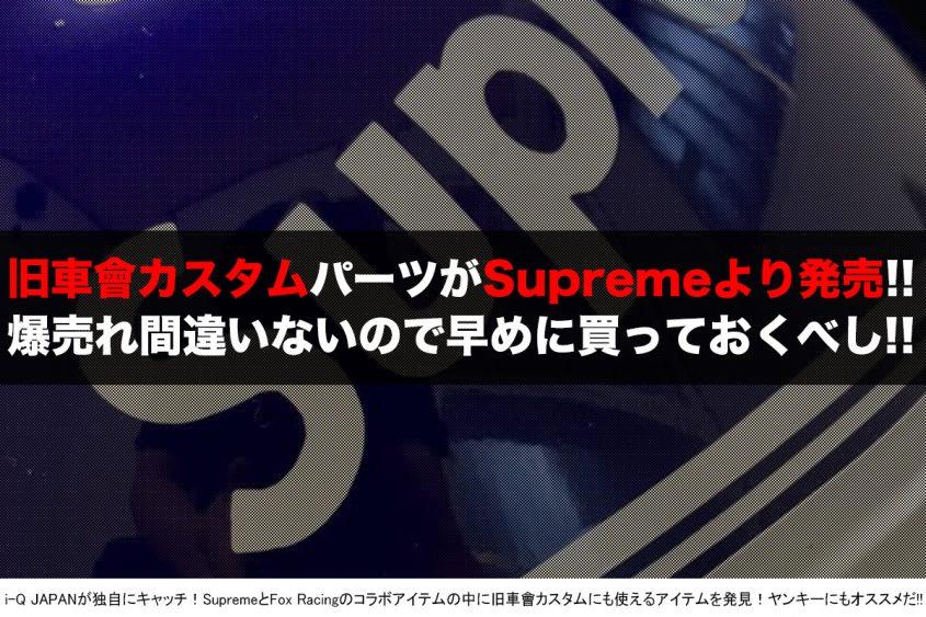 旧車會&ヤンキー&暴走族「Supreme」