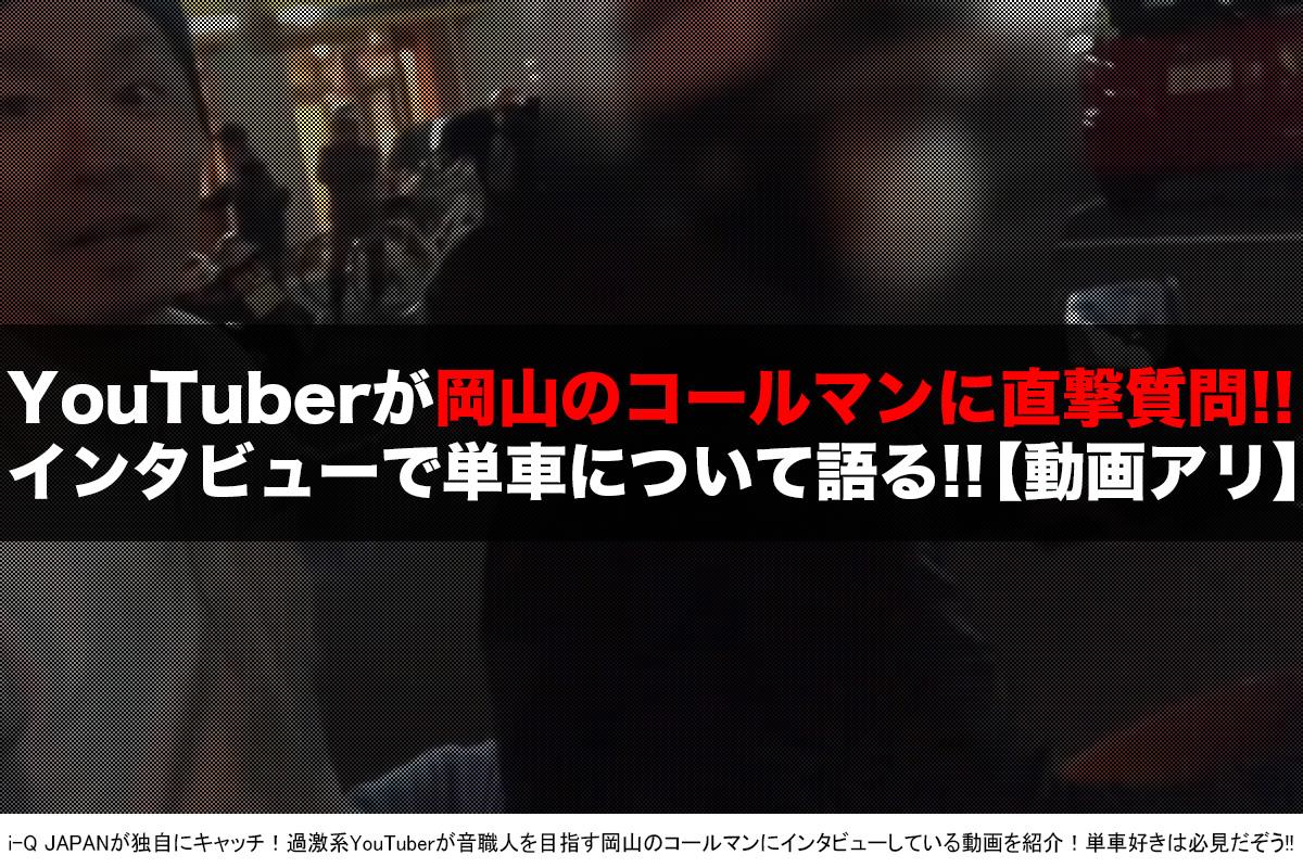 旧車會、暴走族YouTuber「ハッチャンTV」