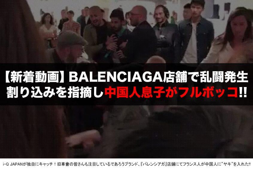 BALENCIAGA(バレンシアガ)中国人vsフランス人乱闘事件